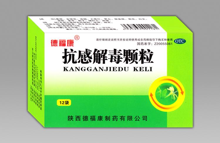 抗感解毒颗粒(12袋)(抗流感治感冒)